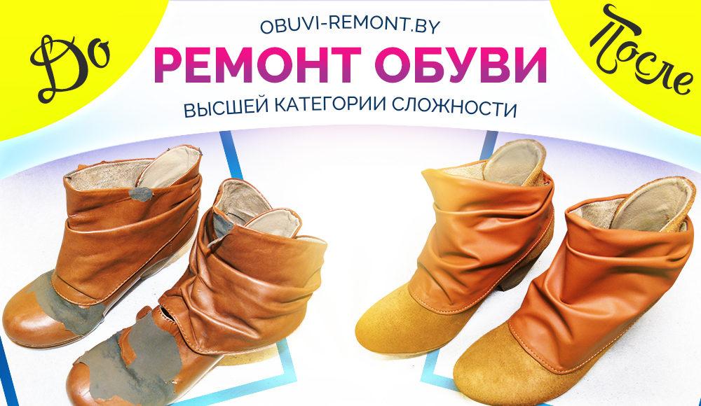 """restavratsiya obuvi slozhnaya v masterskoy """"TOPan'ki"""""""