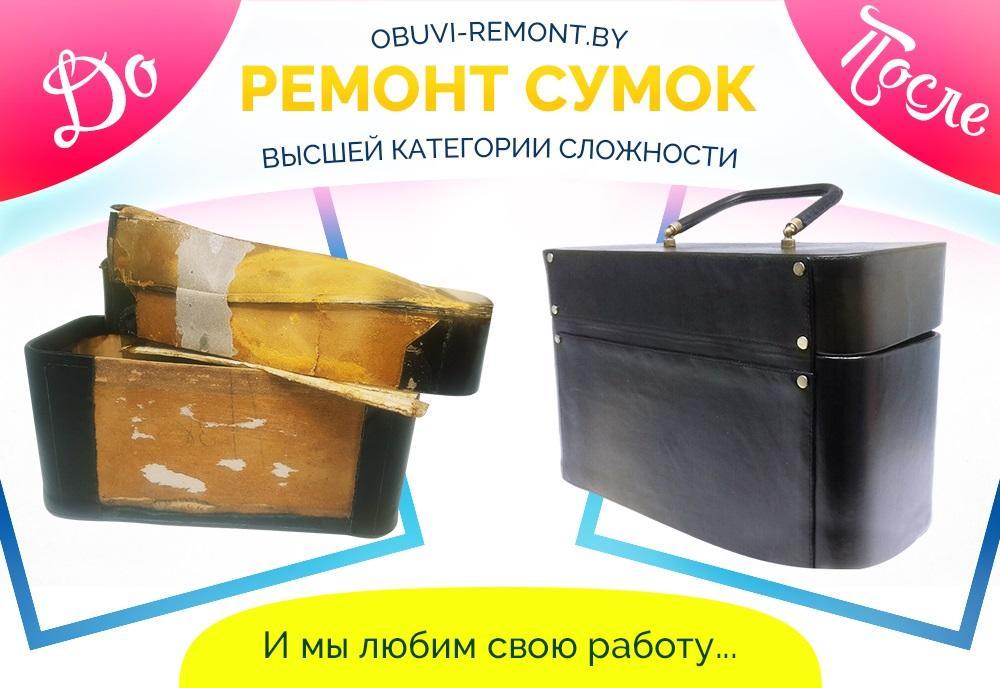 Remont sumok v Minske