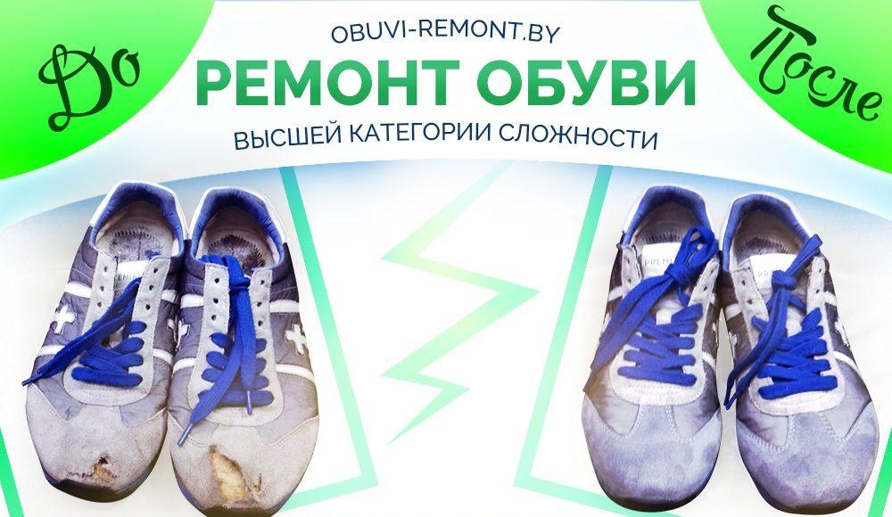 """remont krossovok """"TOPanki"""""""