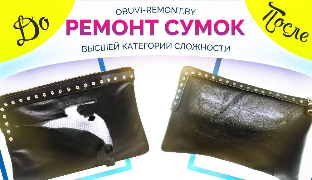 """remont sumok v masterskoy """"TOPan'ki"""""""