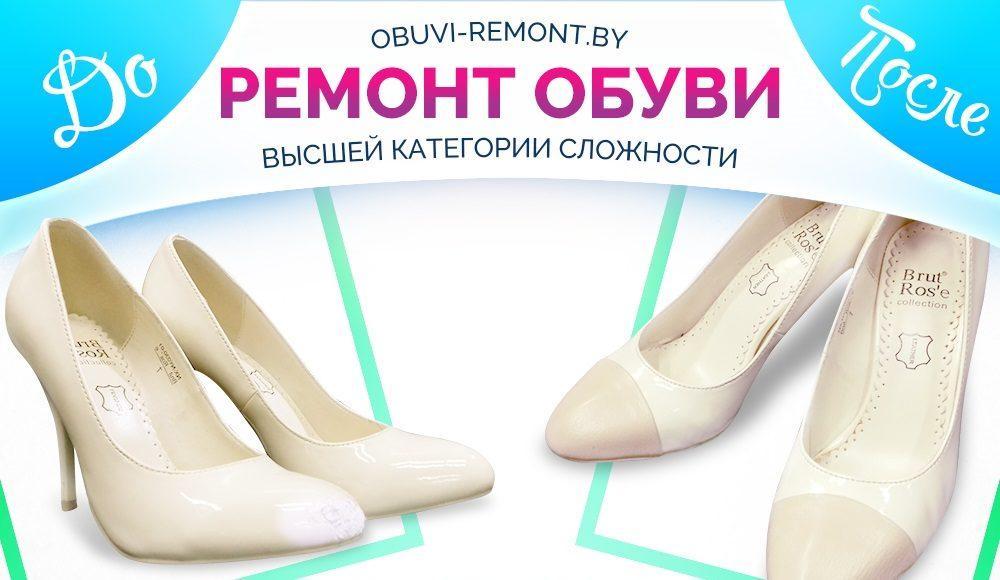 shoe sock repair