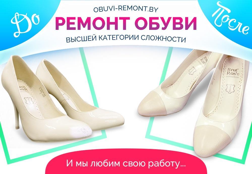 remont noska obuvi