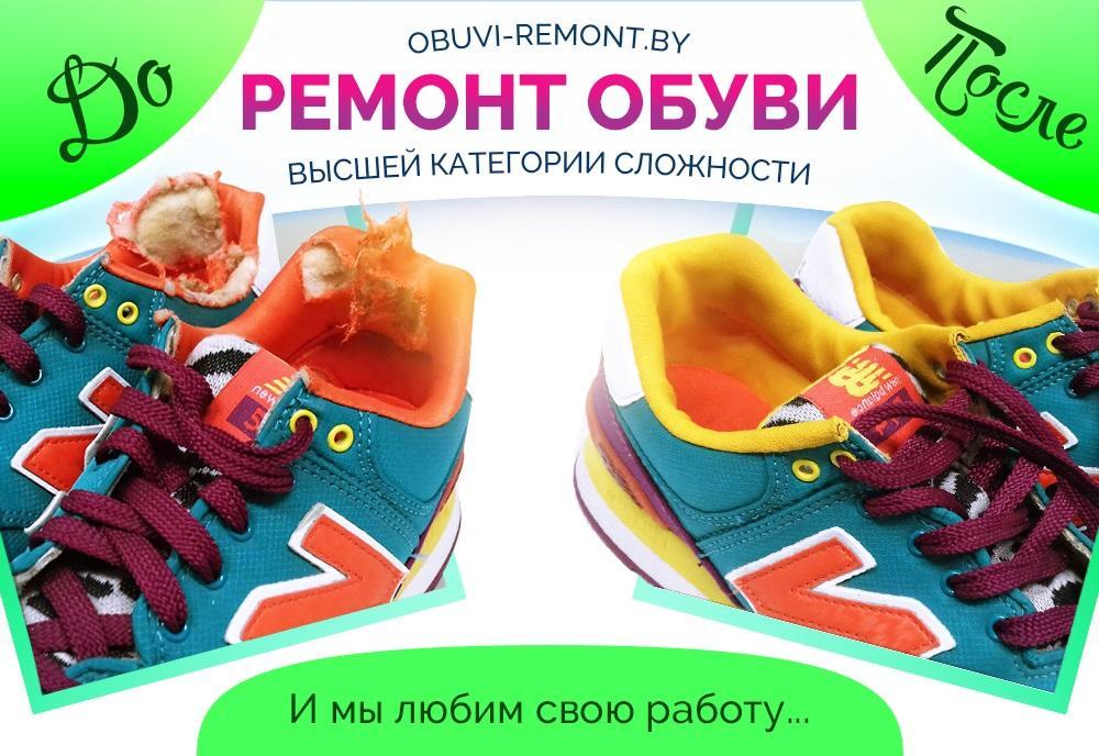 remont sportivnoy obuvi