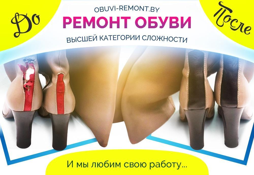 women's shoe repair
