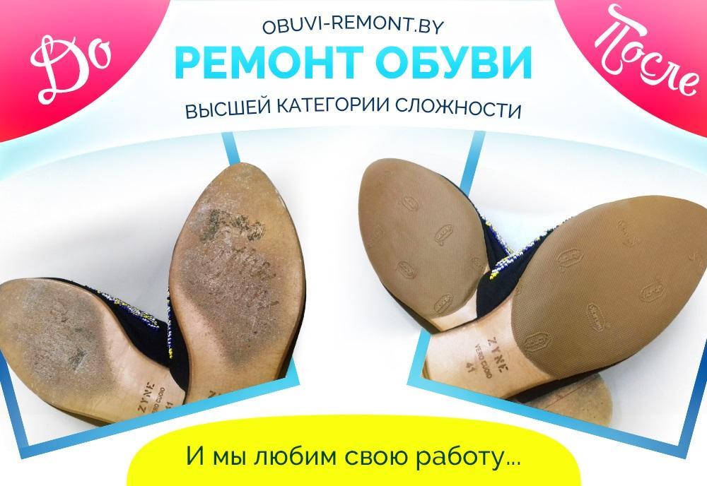 profilaktika dlya obuvi