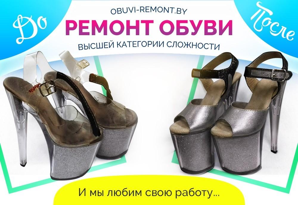 remont tantseval'noy obuvi