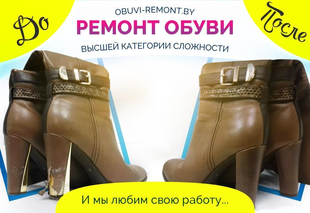 zamena obtyazhki kabluka v obuvi