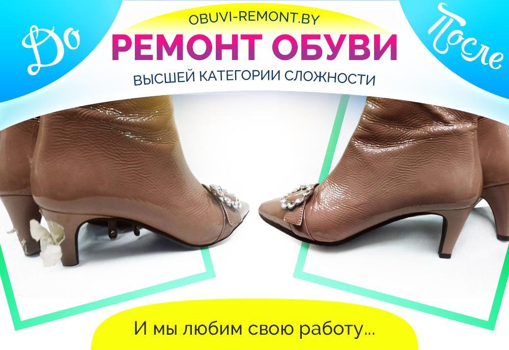 heel and heel repair