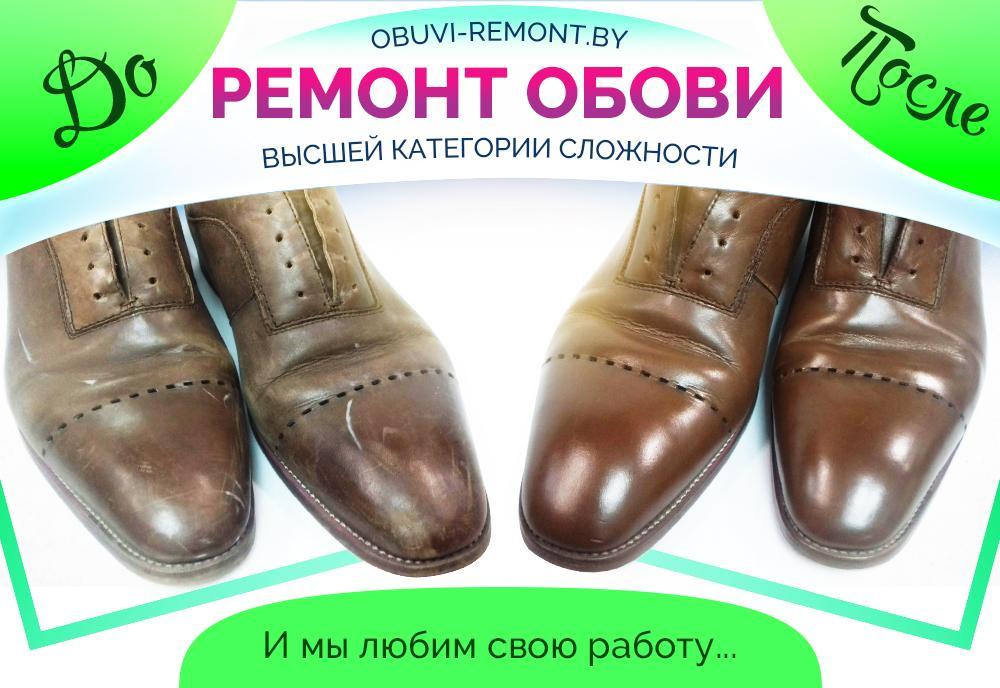 propitka obuvi