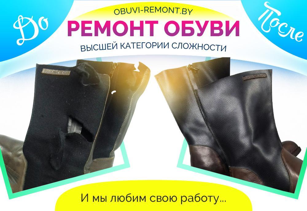 polnaya zamena golenishch v obuvi Аrmani