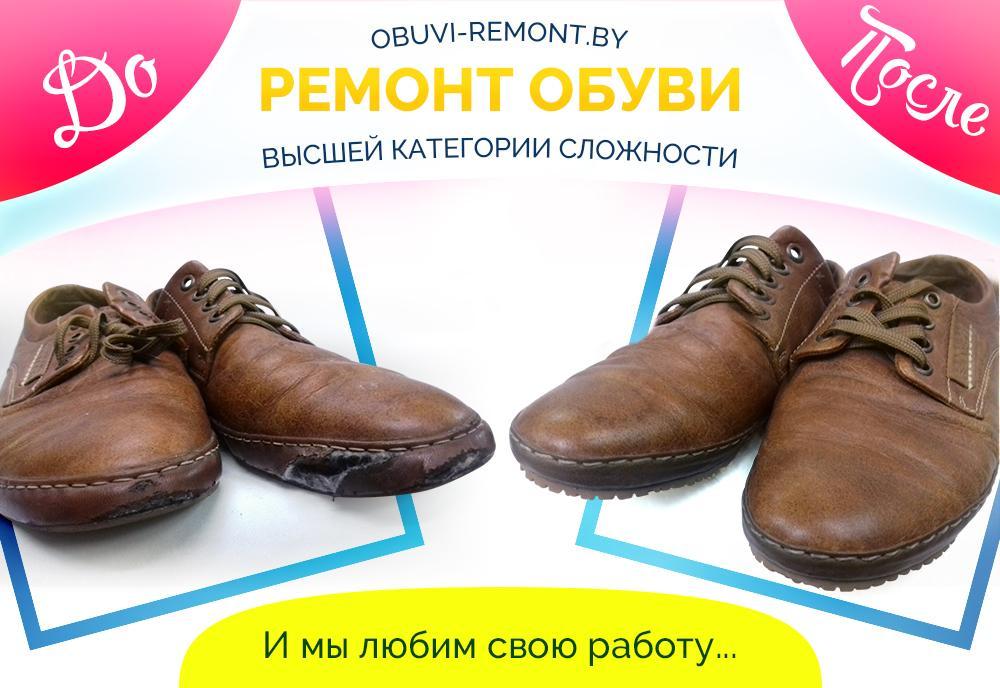 remont podoshvy i obtyazhki podoshvy