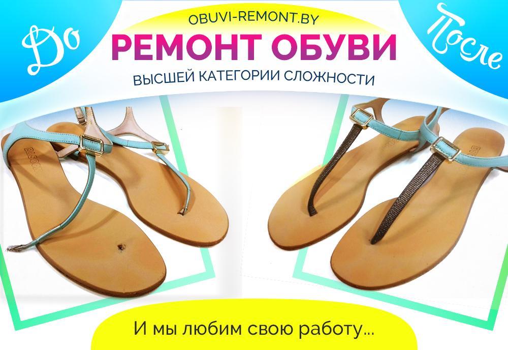Zamena remeshka v obuvi