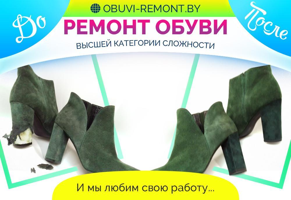 remont kabluka