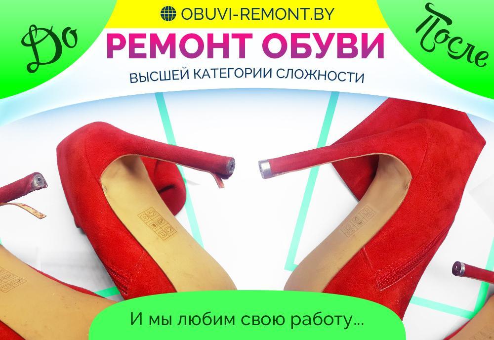 naboyki na obuv'