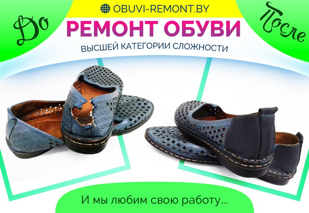 repair of goggled shoes