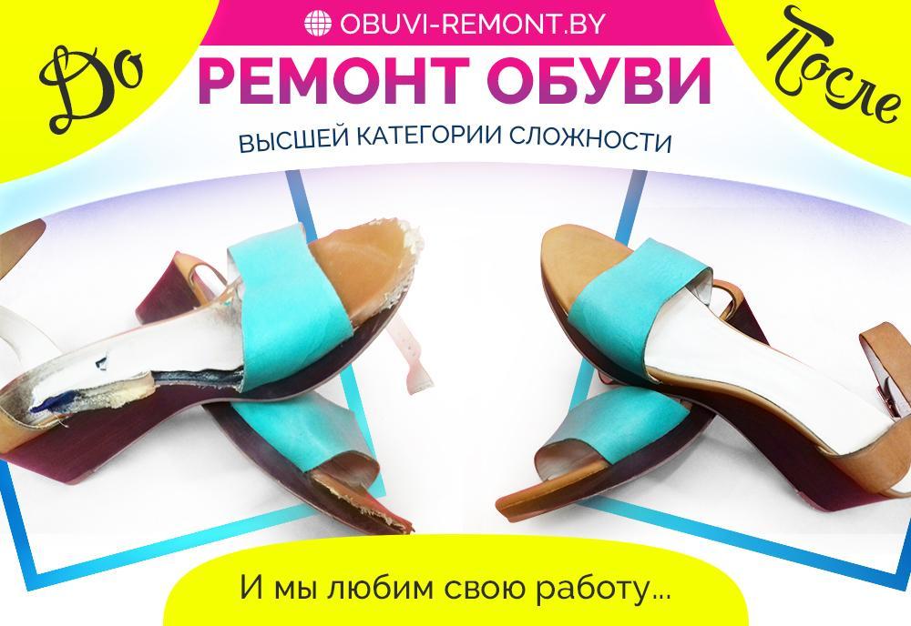 remont obuvi slozhnyy