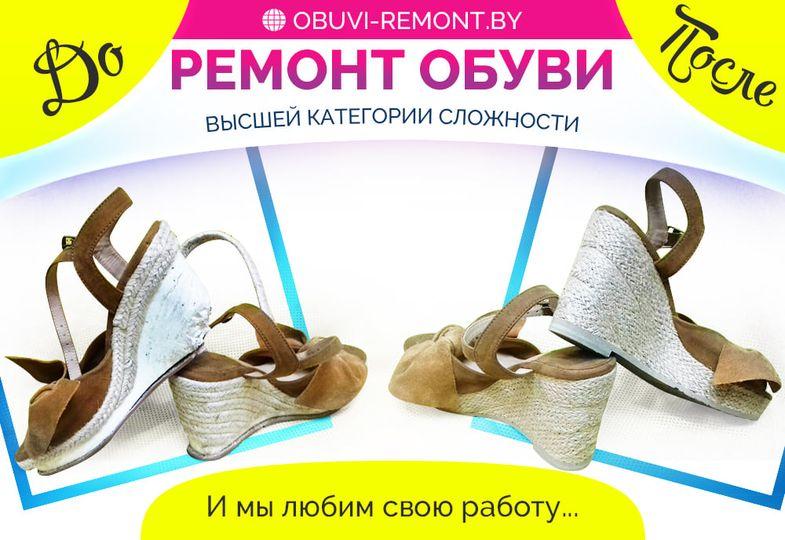 remont obuvi