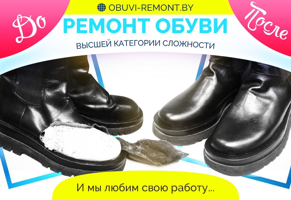 zamena verkha obuvi