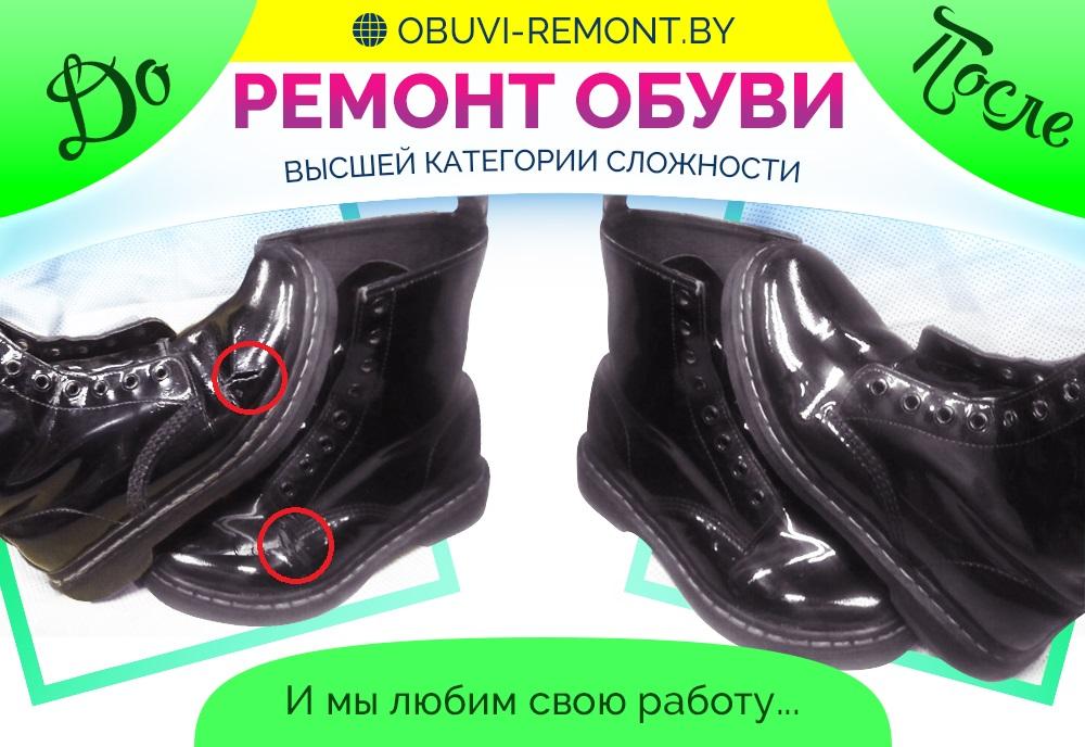 remont lakovoy obuvi